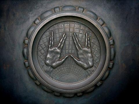 Jewish/Vulcan blessing